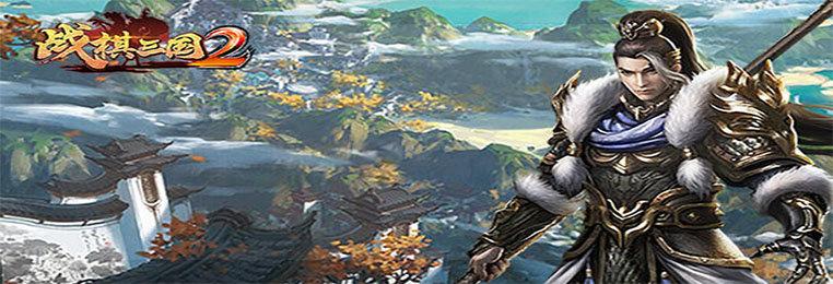战棋三国2手游版本合集-口碑好的战棋三国2版本推荐