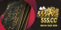 555cc棋牌官网版-555cc棋牌正版-555cc棋牌游戏合集