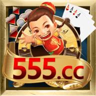 555cc棋牌正版