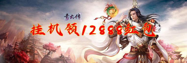 挂机能领12888红包的青云传手游-挂机升级领12888红包的青云传手游合集