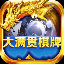 大满贯棋牌安卓官网版