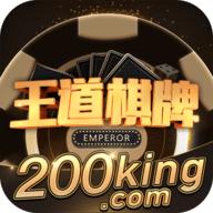 王道棋牌200king官网正版