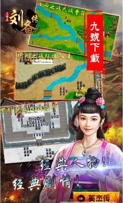 三国志刘备传同人天火版