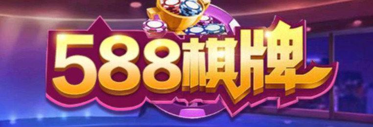 588qp棋牌官网版-588qp棋牌旧版本-588qp棋牌游戏合集