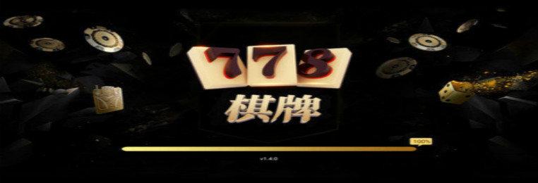 778棋牌安卓版-778棋牌官网版-778棋牌游戏合集