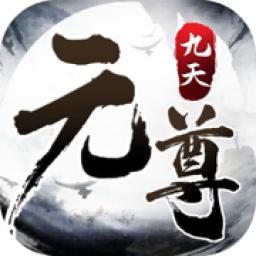 九天元尊手游官网版