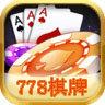 778棋牌游戏安卓版