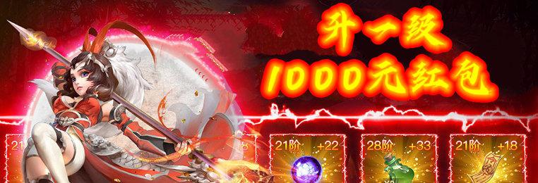 升一级1000的仙侠红包手游-升级给1000红包的仙侠手游合集下载
