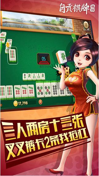 博雅自贡棋牌2017老版本