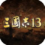三国志13安卓移植版