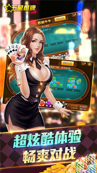 五星棋牌手机官网版