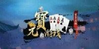 元宝棋牌必赢官方版-元宝棋牌送48版本合集-元宝棋牌全部版本