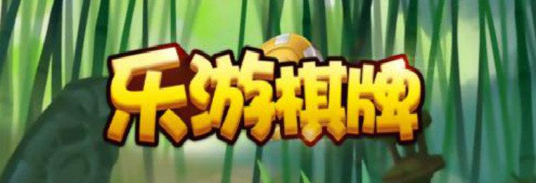 乐游棋牌最新版-乐游棋牌(送38金币)632安卓版-乐游棋牌全部版本合集