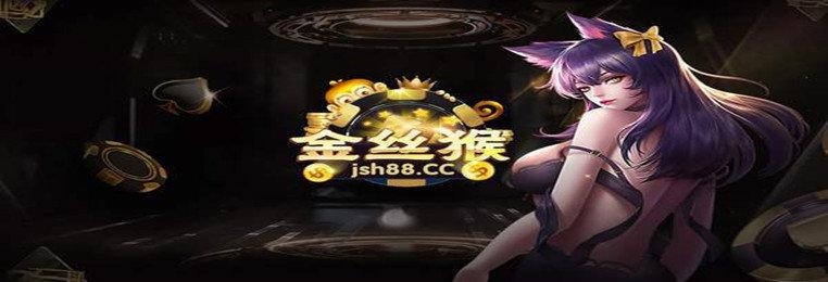 金丝猴棋牌-金丝猴棋牌娱乐官网版-金丝猴棋牌系列游戏合集