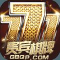 贵宾棋牌官网版777