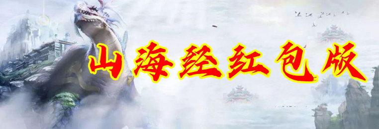 山海经红包版手游合集-可以转红包的吞鲲手游-红包山海经游戏下载