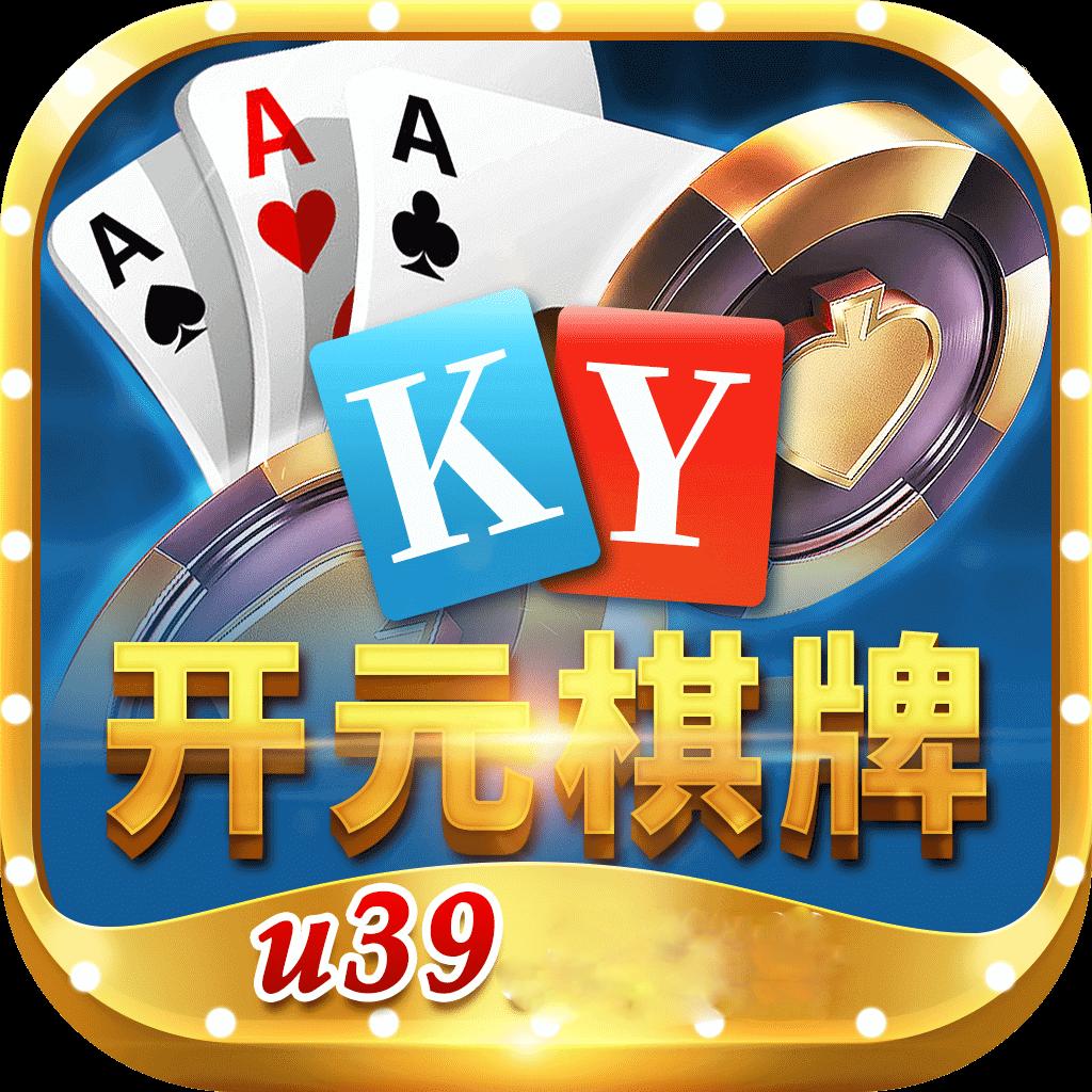 开元u39棋牌最新版
