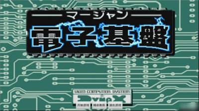 电子基盘麻将手机版无限币(2020)