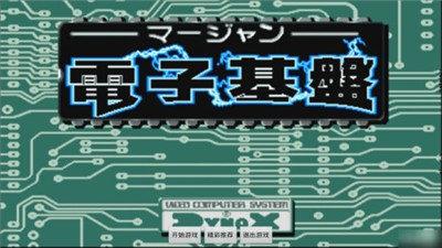 电子基盘手机版6.15
