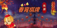 春宵娱乐棋牌官网版-春宵娱乐棋牌最新版-春宵娱乐棋牌全部版本