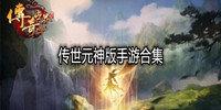 传世元神版手游下载-传世元神版手游合集-传世有元神的版本推荐