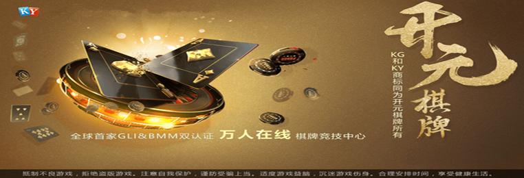 开元ky18棋牌-开元ky18棋牌官网版-开元ky18棋牌所有版本合集