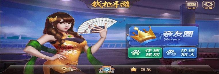 钱柜棋牌-钱柜棋牌全部版本-钱柜棋牌所有版本游戏合集