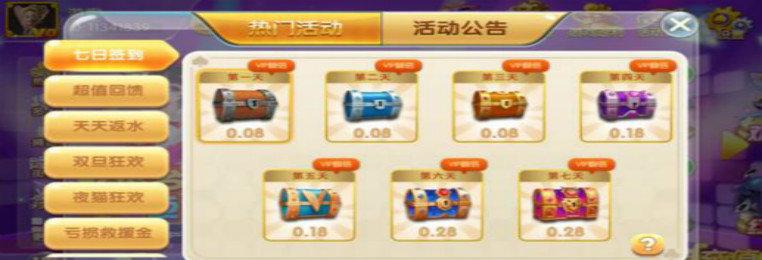 每日首存送金币的棋牌游戏-棋牌游戏每天送金币合集