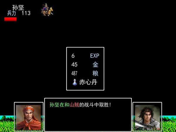 吞食天地3东吴传