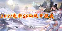2021最新SF仙侠开服表