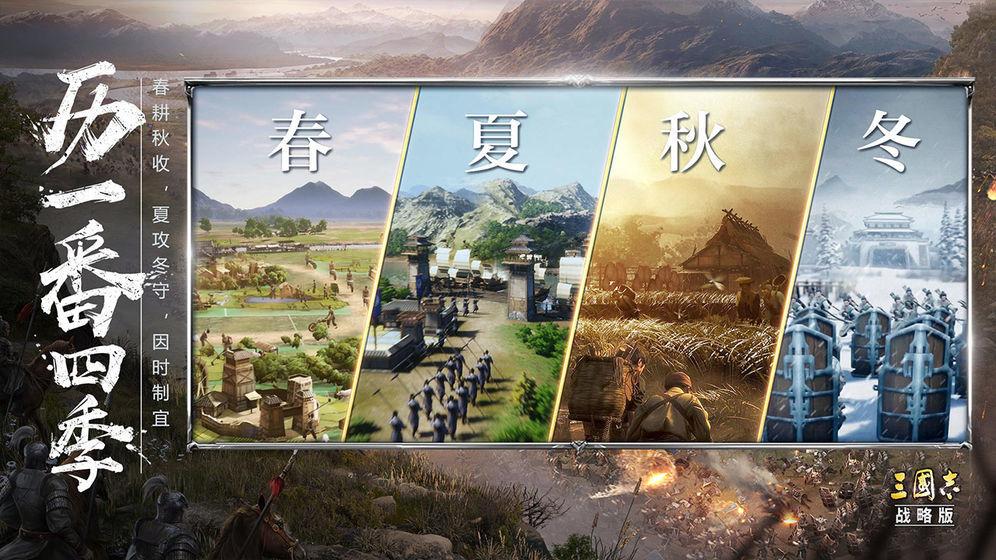 三国志战略版2021版