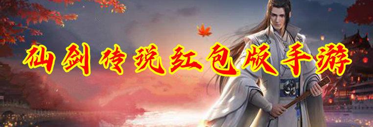 仙剑传说红包版合集-可以赚钱的仙剑传说红包全版本手游