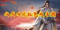 仙剑传说红包版合集