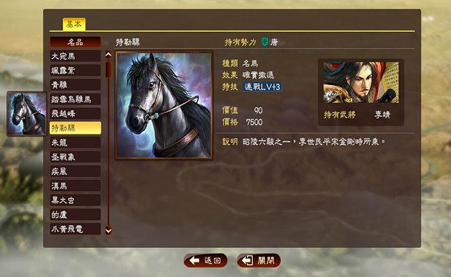 三国志13pk英雄的苍穹