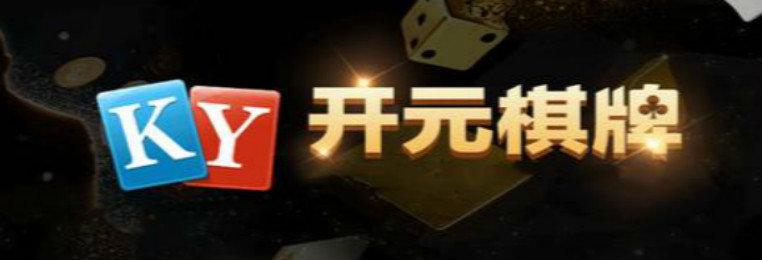开元ky棋牌官网正版-开元ky棋牌安卓手机版-开元ky棋牌游戏所有版本