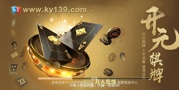 开元ky139棋牌