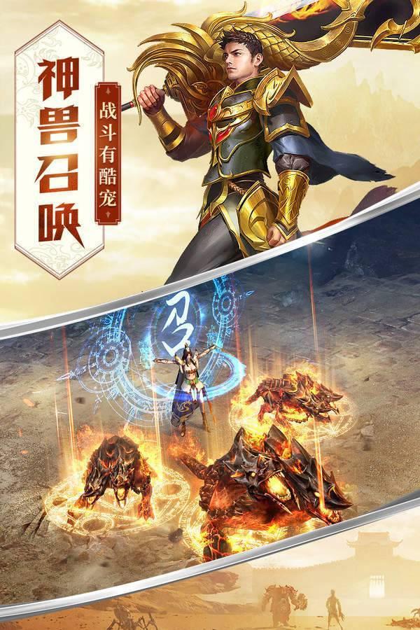 剑歌火龙神器
