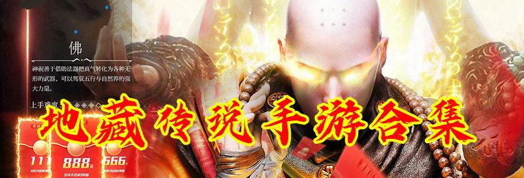 地藏传说手游全版本合集-选地藏玩法的仙侠手游-好玩的变态地藏手游排行榜