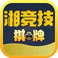 湘竞技棋牌官方版