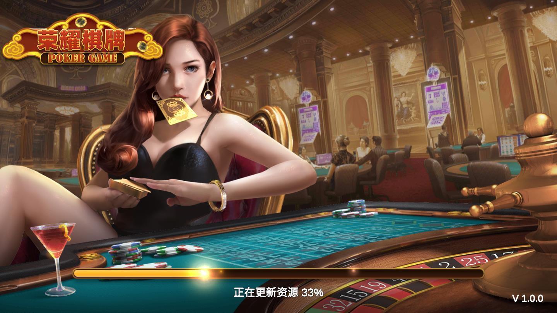 荣耀棋牌2017安卓版