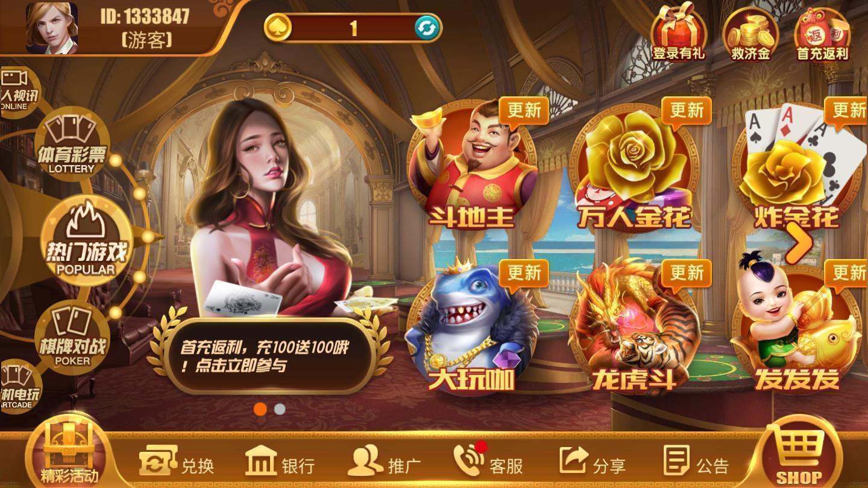 荣耀棋牌2017手机版