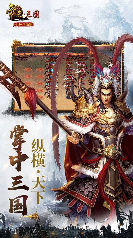 帝王三国台服版