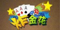 金花三张牌全部版本-金花三张牌最新官网版-金花三张牌游戏合集
