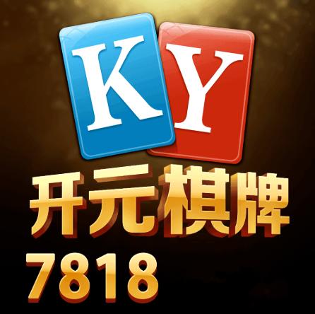 ky7818h5棋牌