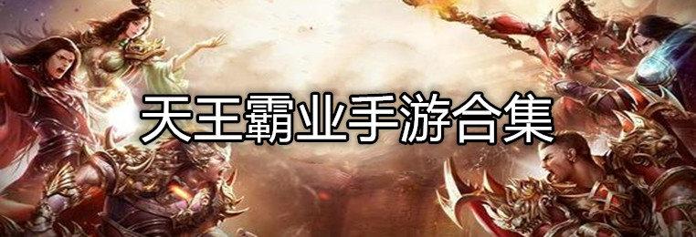 天王霸业手游下载-天王霸业手游合集-天王霸业所有版本