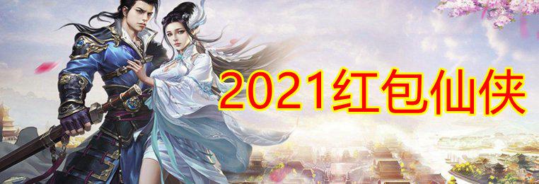 2021最火爆红包版仙侠-2021人气最高红包仙侠-2021最新红包仙侠手游