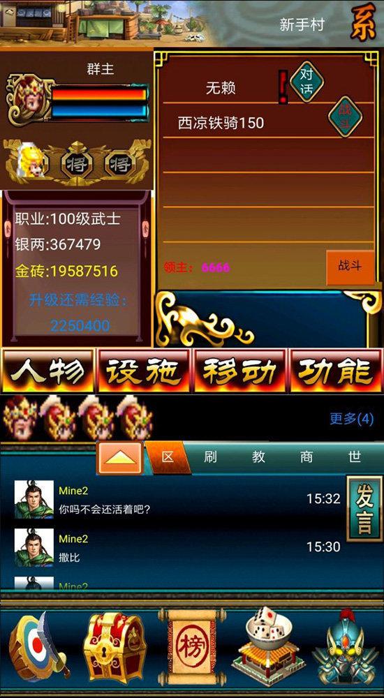 幻想三国ol官方最新版