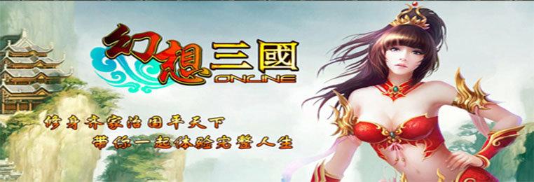 幻想三国ol汉风正版合集-幻想三国ol各平台版本汉风正版手游下载