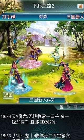汉风幻想三国ol变态版