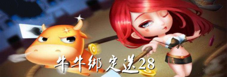牛牛游戏绑定送金币28-注册绑定送28金币的牛牛游戏